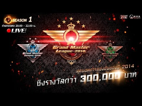 AVA GML 2014 Season 1 - รอบเก็บคะแนน [Stalingard VS Alexander และ Charger VS Pirates by Shooter]