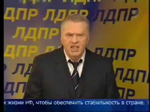 ЛДПР-2007: Владимир Жириновский