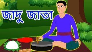 জাদু জাতা গল্প - Bangla Golpo গল্প | Bangla Cartoon | Rupkothar Golpo | Bengali Fairy Tales