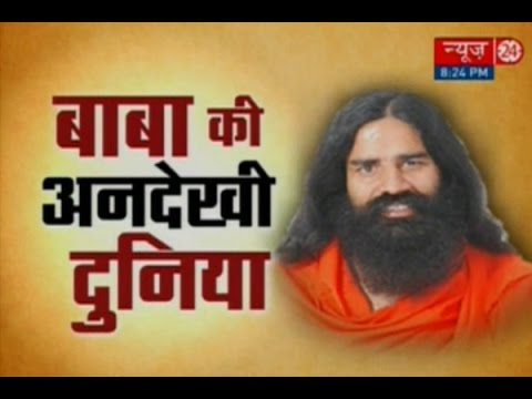 Watch Special Show on Baba Ramdev's unseesn world with Anurradha Prasad