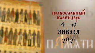 День памяти: Православный календарь 4 -10 января 2021 года