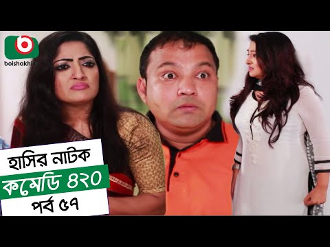 Dom Fatano Hashir Natok - Comedy 420 | EP - 57 | Mir Sabbir, Ahona, Siddik