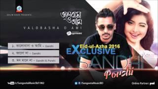Valobasha O Ami - Audio Album - Sangeeta Eid-ul-Azha Exclusive 2016