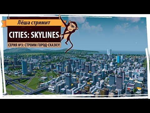 Стрим Cities: Skylines. Лёша строит город-сказку на высоком уровне сложности! Серия №3