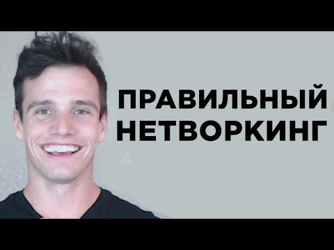 Правильный Нетворкинг (Налаживание Контактов)