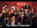 The Hatters Романтика Медлячок Кавер Разбор на Баяне mp3