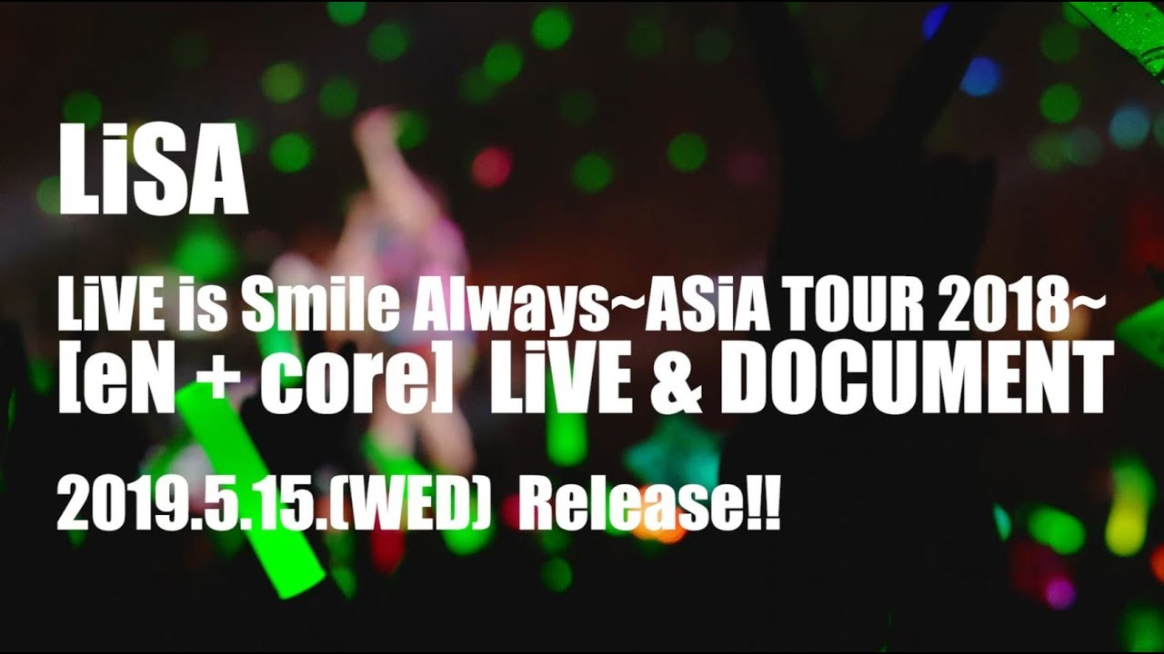 LiSA - TEASER MOViEを公開 新譜「LiSA LiVE is Smile Always ~ASiA TOUR 2018~[eN + core] LiVE & DOCUMENT」2019年5月15日発売予定 thm Music info Clip