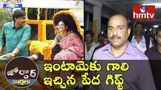 Gali Janardhan Reddy Gift To His Wife On Women's Day | Jordar News  | hmtv News
