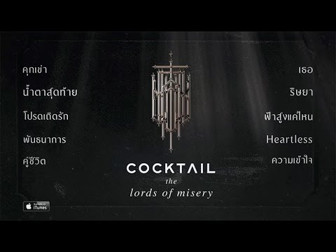 COCKTAIL - The Lords Of Misery 「Official Album Sampler」