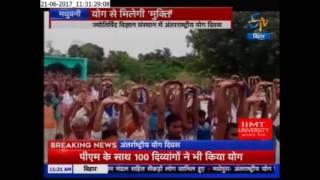 International Yoga Day  Organized By Jyotir Ved Vigyan | Dr. Rajnath Jha | Etv Bihar