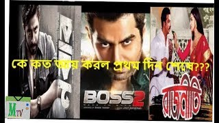 Nabab, boss2, Rajnete, how many revenues at the end of the day !!!! Bangla eid movie