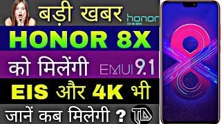 Honor 8x ko milegi Emui9.1,EIS aur 4K ke saath bahut kuch,Honor 8X to receive Emui9.1,जानें कब मिलेग