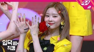 Download lagu [입덕직캠] 아이즈원 김민주 직캠 4K 'SO CURIOUS' (IZ*ONE Kim Minju FanCam) | @COMEBACK IZ*ONE BLOOM*IZ