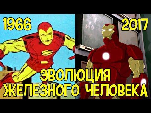 Эволюция Железного Человека в мультфильмах за 8 минут (2017)