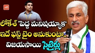 YCP MP Vijaya Sai Reddy Strong Counter To Nara Lokesh | Chandrababu House