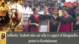 Jallikattu: Students take out rally in support of Alanganallur protest in Kumbakonam