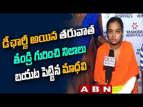 Erragadda Incident | Madhavi speaks to media after hospital discharge | Red Alert