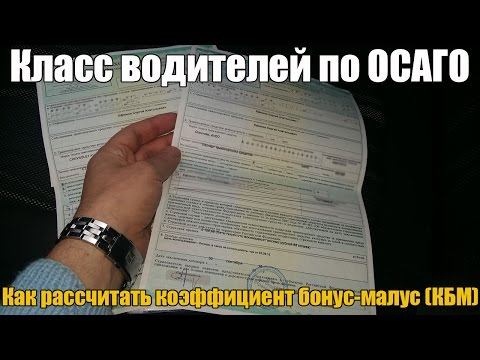 Коэффициенты ОСАГО в 2018 году - Москва