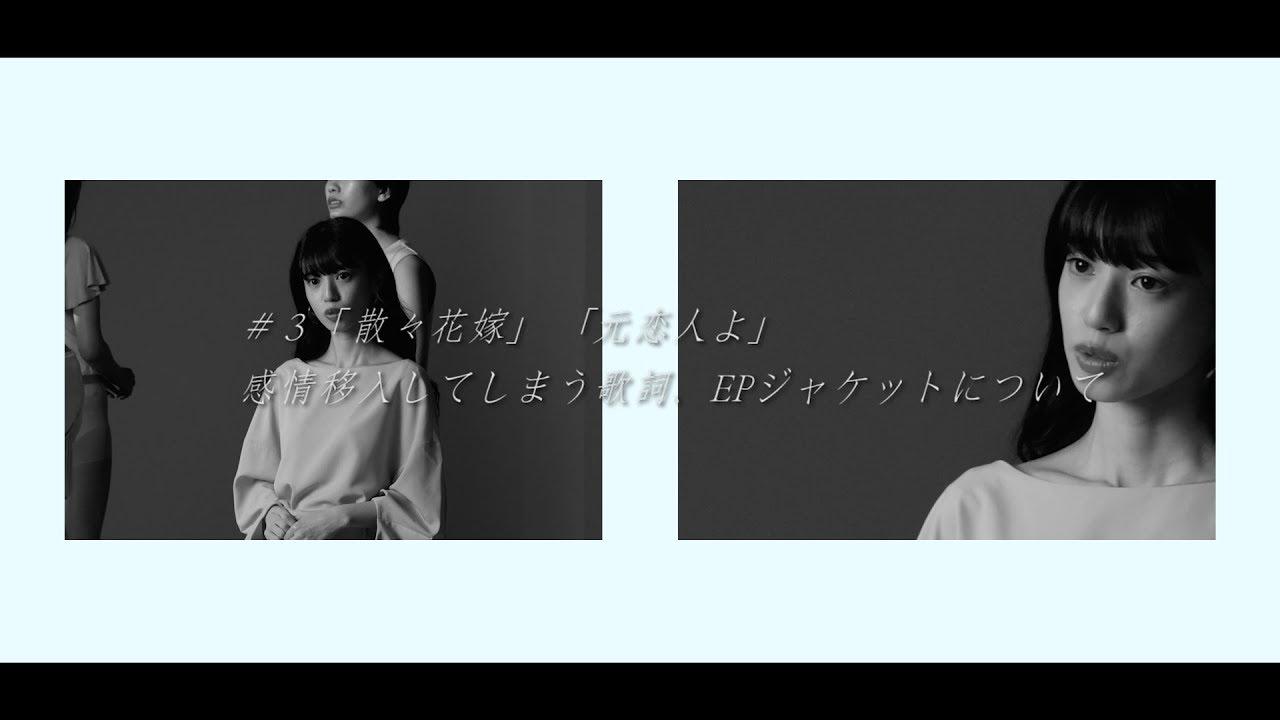 結城萌子 - ショートヒストリー映像 第三話 #3を公開 メジャーデビューシングルEP 新譜「innocent moon」2019年8月28日発売 thm Music info Clip
