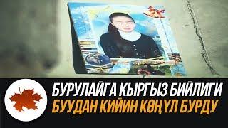 Бурулайга кыргыз бийлиги БУУдан кийин көңүл бурду