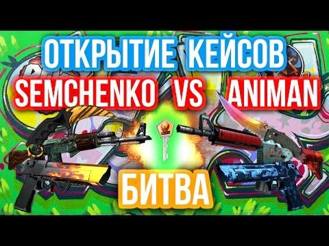 ОТКРЫТИЕ КЕЙСОВ - БИТВА : Semchenko VS Animan