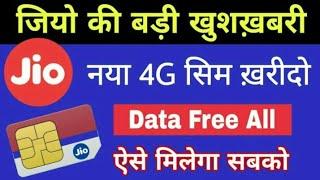 JIO SIM NEW UPDATE TODAY /JIO DAMAKA UPDATE / JIO UPDATE / jio news/ jio new update /hindi/jio offer