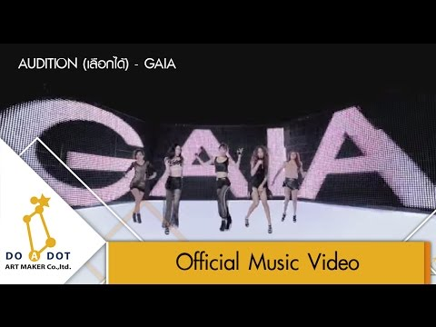 AUDITION(เลือกได้) - GAIA Official MV