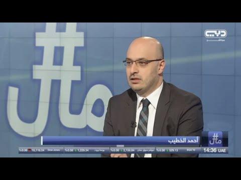 الرئيس التنفيذي في أمانة كابيتال أحمد الخطيب على تلفزيون دبي في حوار حول أهم تحركات الأسواق