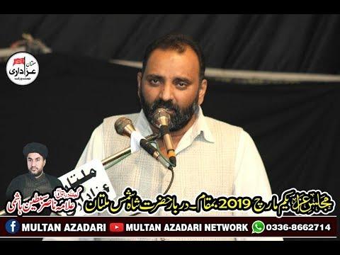 Zakir Zaigham Abbas Zaki I Majlis 1 March 2019 I Bani e Majlis I Allama Nasir Sibtain Hashmi