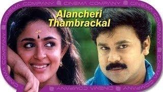 Aalancheri Thambrakkal