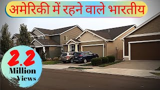 Indians living in Americausahindi