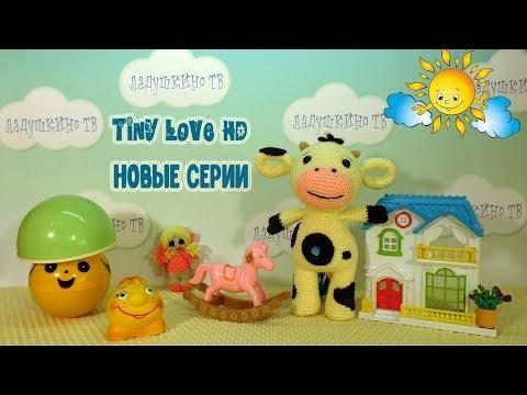 Tiny Love ВСЕ ПЕСНИ - Развивающий мультфильм для