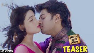 Onek Dame Kena (Teaser) | Mahiya Mahi | Bappy | Dipjol | Onek Dame Kena Bengali Film 2016