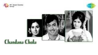 Chandanachola | Maniyan Chettikku song