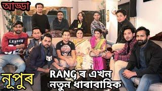 Adda with assamese new mega serial Nupur Rang tv - Fulfill your dream