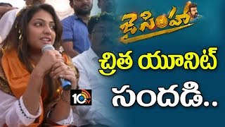 Jai Simha Movie Team Hubbub at Hindupur | Actress Haripriya | AP