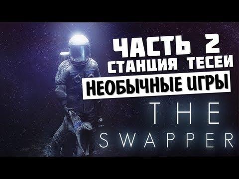 НЕОБЫЧНЫЕ ИГРЫ - The Swapper #2