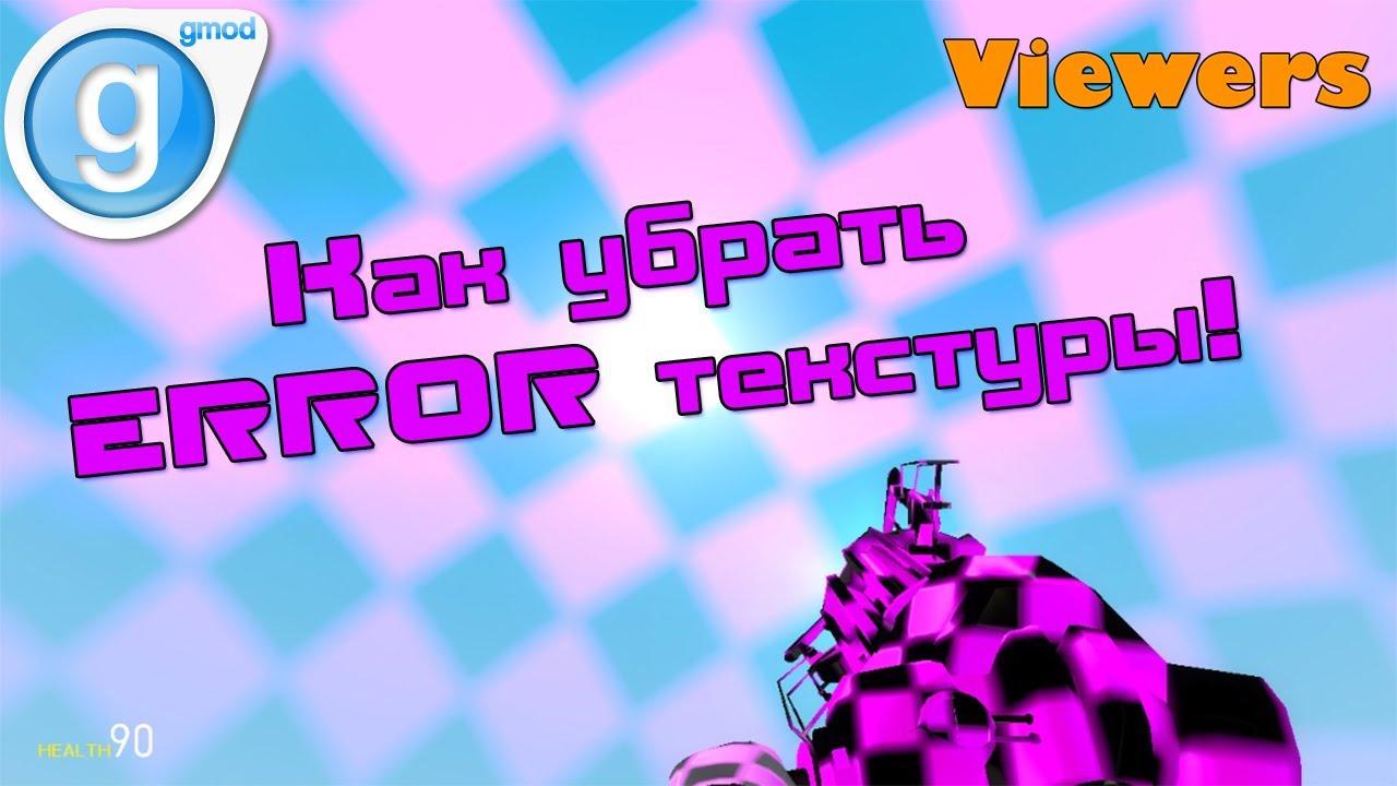 загрузка текстур: