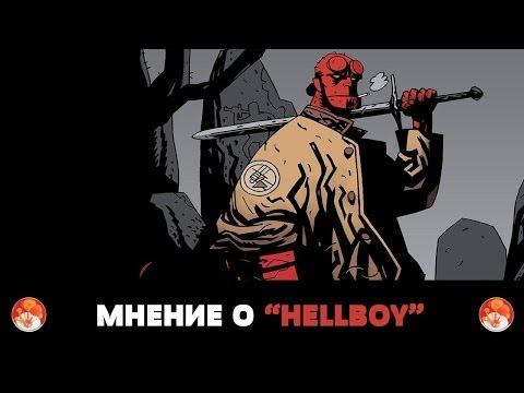 """Мнение о """"Hellboy"""""""