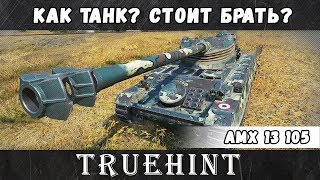 AMX 13 105 — Как танк? Стоит брать?