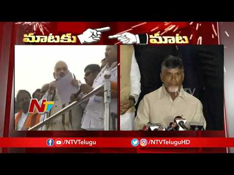 Clash Between AP CM Chandrababu and BJP President Amit Shah | TDP Vs BJP | NTV