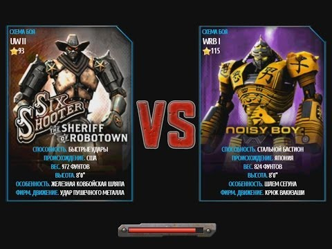 Real Steel Wrb Albino ▶ Real Steel Wrb Noisy Boy vs