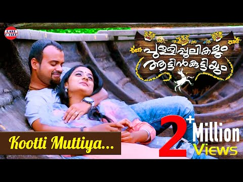 Kootti Muttiya | Pullipulikalum Attinkuttiyum Official Song | Hd video