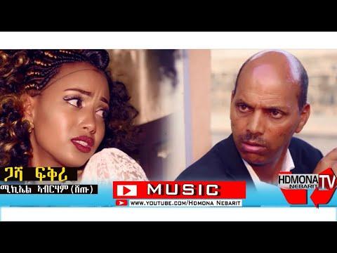 HDMONA - ጋሻ ፍቕሪ ብ ሚካኤል ኣብራሃም (ሸጡ) Gasha Fkri by Michael  Abraham Shetu -  New Eritrean Music 2018