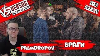 VERSUS: FRESH BLOOD 4 (Palmdropov VS ?????) [??????? ?????]