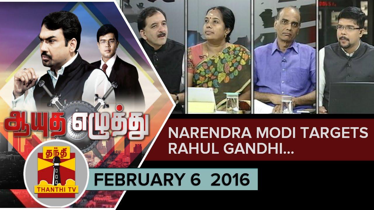 "Ayutha Ezhuthu : Debate on ""Narendra Modi Targets Rahul Gandhi..."" (06/02/2016)"