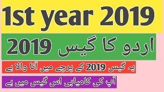 1st year urdu guess paper 2019