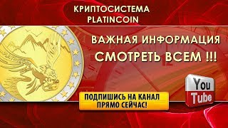 PLATINCOIN БРИФИНГ С ГЕНЕРАЛЬНЫМ ДИРЕКТОРОМ PlatinCoin PLC Group 1 Июня 2017г.