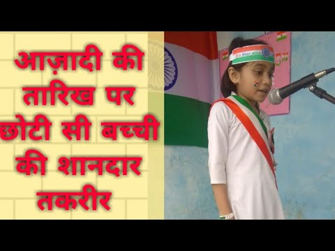 Beautiful speech by class 2 student on Independence day and History of freedom