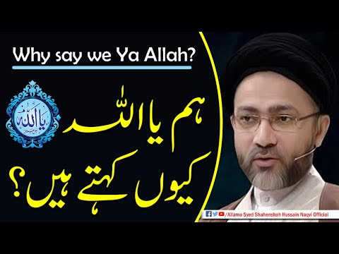 Lafz-e-Allah | Why say we Ya Allah? by Allama Syed Shahenshah Hussain Naqvi